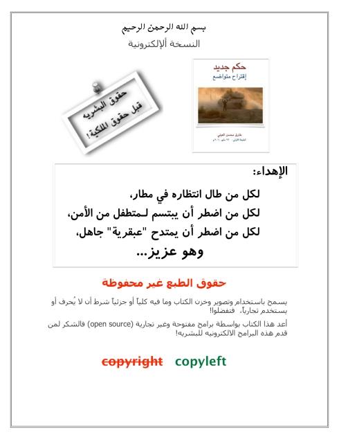 E-Cover KitabHukm