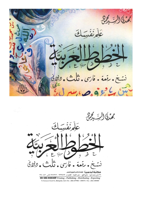 """Preview of """"Caligraphy instruct.pdf"""""""