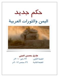 cover-hukm-yemen